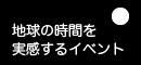 tikyu-koyomi.jpg